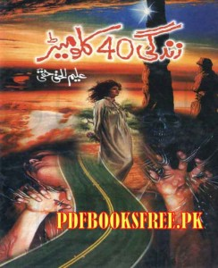 Zindagi 40 Kilometer By Aleem Ul Haq Haqi Pdf Free Download