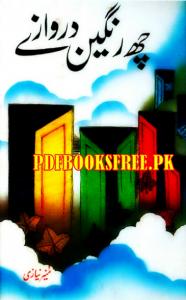 6 Rageen Darwazy By Muneer Niazi Pdf Free Download