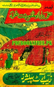 Ali Baba 40 Chor Pashto By Mastan Shah Ghamgeen Pdf Free Download