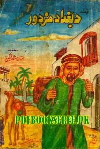 Da Baghdad Mazdor By Mastan Shah Ghamgeen