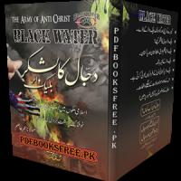 Dajal Ka Lashkar Black Water By Maulana Umar Asim Pdf Free Download