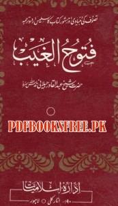 Futooh ul Ghaib By Shaykh Abdul Qadir Jilani r.a