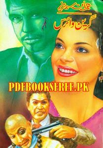Green Virus Novel By Zaheer Ahmad Pdf Free Download