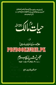 Hayat e Imam Malik r.a By Dr. Syed Sulaiman Nadvi r.a