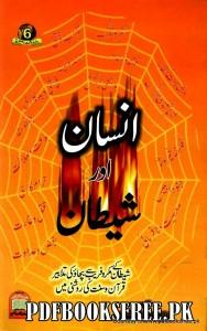 Insan Aur Shaitan By Hafiz Mubasher Hussain Lahori