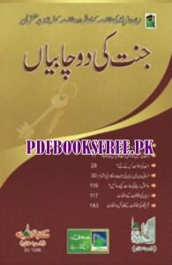 Jannat Ki 2 Chabian By Maulana Muhammad Ilyas Attar Qadir