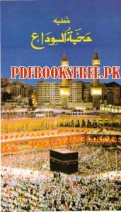 Khutbah Hajjatul Widaa Urdu Pdf Free Download