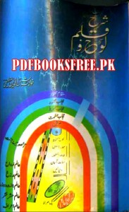 Loh o Qalam Urdu By Khwaja Shamsuddin Azeemi Pdf Free Download