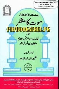 Maot Ka Manzar In Urdu By Zaheer Ahmad Abdul Ahad