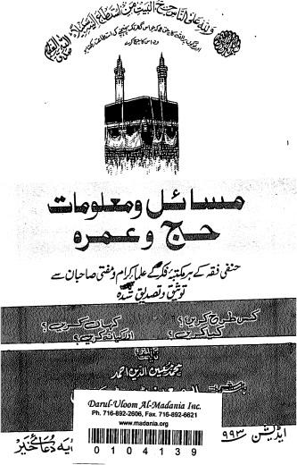 Masail o Maloomaat e Hajj o Umrah