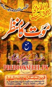 Marne ke baad kya hoga book in urdu pdf