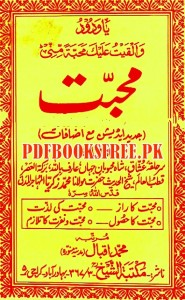 Adaab e mubashrat download pdf book.