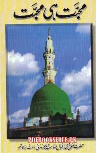 Muhabbat Hi Muhabbat By Sofi Muhammad Iqbal Mahajir Madani