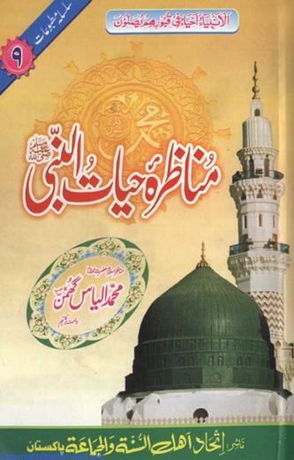 Munazra-e-Hayat-un-Nabi s.a.w By Muhammad Ilyas Ghumman Pdf Free Download