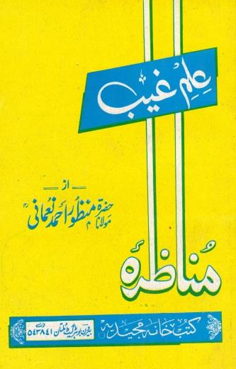 Munazra-e-Ilm-e-Ghaib Urdu Book Pdf Free Download