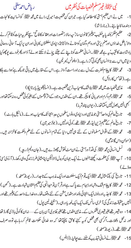 Nabi e Kareem S.A.W Ghair Muslim Shakhsiyaat Ki Nazar Mein