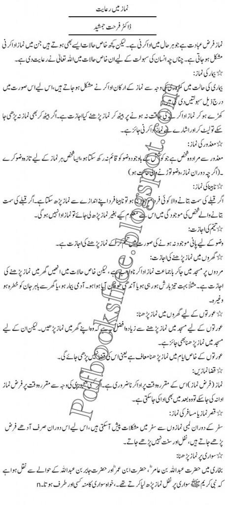 rp_Namaz+main+Reayat+By+Dr.+Farhat+Jamshed.jpg