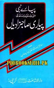 Pyare Nabi s.a.w Ki Pyari Sahibzadiyan By Sahibzada Hafiz Haqqani Mian Sahib