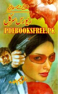 Reverse Circle Novel By Mazhar Kaleem M.A Pdf Free Download