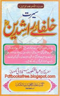 Khulafa e Rashideen By Maulana Abdul Shakoor Farooqi Lakhnavi