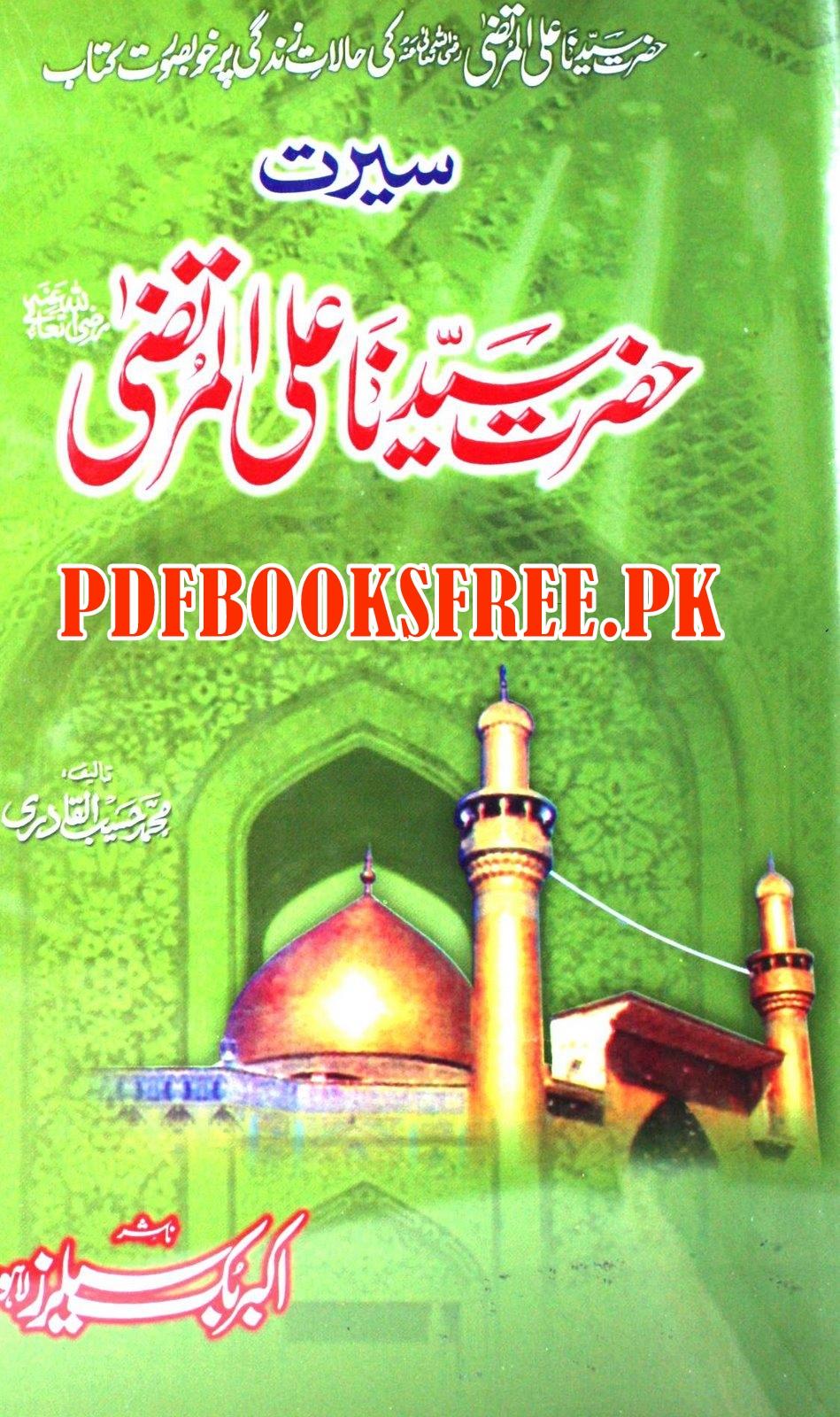 Biography of Hazrat Ali r a in Urdu Pdf Free Download