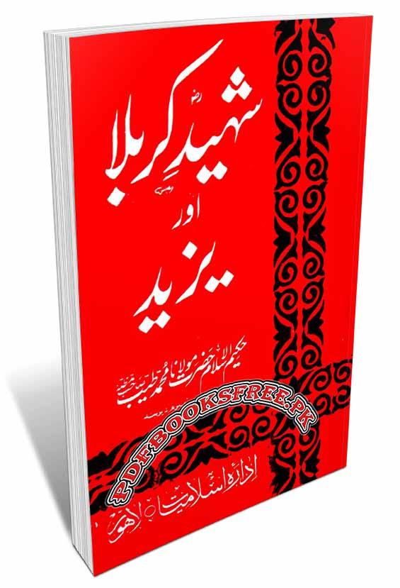 Shaheed e Karbala Aur Yazeed By Qari Muhammad Tayyab