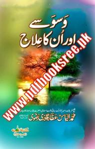 Waswasy aur Un Ka Ilaj By Maulana Muhammad Ilyas Attar Qadri