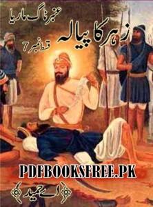Zeher Ka Pyala By A Hameed
