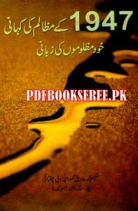 1947 Ke Mazalim Ki Kahanian By Hakeem Tariq Mahmood
