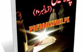 6 Laashen Novel by A Hameed Pdf Free Download