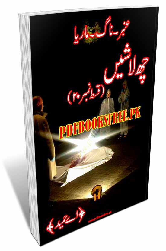 6 Laashen Novel by A Hameed Pdf Free Download
