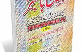 Aameen Bil Jehr Sahih Bukhari Kay Paysh Karda Dalail Ki Roshni Mayn By Syed Fakhruddin Ahmad