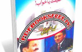 Adlia ki Azadi Haqiqat Ya Khaab by Muhammad Aslam Lodhi