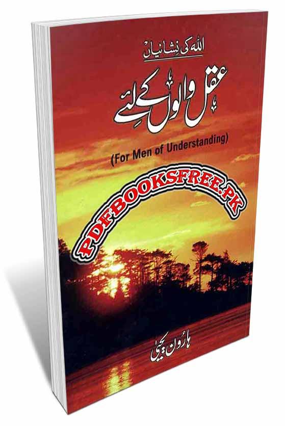 Allah Ki Nishaniyan Aqal Walon Ke liye By Haroon Yahya Pdf Free Download