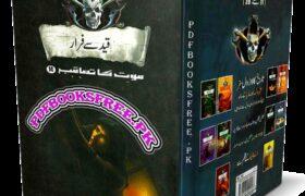 Qaid Se Farar Novel by A Hameed Pdf Free Download