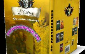 Badroohon Ka Maskan Novel by A Hameed Pdf Free Download