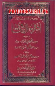 Ashraf ul Fatawa By Mufti Muhammad Ubaid Ullah