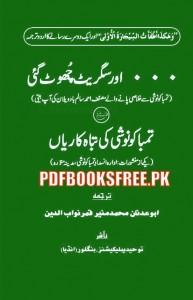 Proven Way To Quit Smoking in Urdu Pdf Free Download