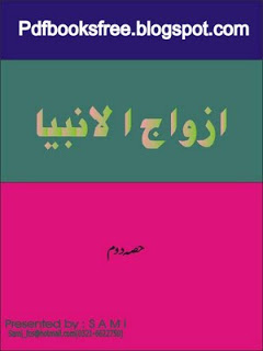 Azwaj ul Anbiya Volume II in Urdu
