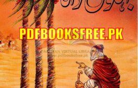 Bahlol Dana By Syeda Abida Barjis Pdf Free Download