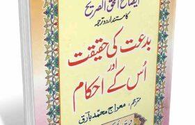 Bidat Ki Haqiqat Aur Uss Kay Ahkaam By Shaykh Shah Muhammad Ismail