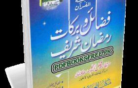 Fazail o Barakaat Ramzan Sharif By Maulana Hafiz Fazl-ur-Rahman