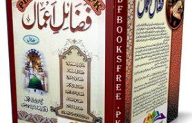 Fazail e Amaal Urdu 2 Volumes Pdf Free Download
