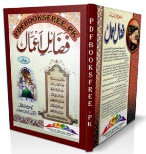 Fazail e Aamal Urdu By Maulana Muhammad Zakariya r.a