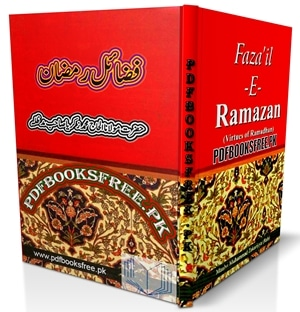 Fazail e Ramzan Urdu Pdf Free Download