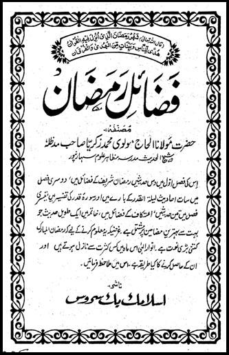 Fazail e Ramzan Urdu) By Maulana Muhammad Zakariyya Kandhelvi