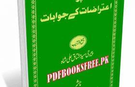 Fiqh Hanafi Per Aiterazaat Kay Jawabat by Peer Syed Mushtaq Ali Shah