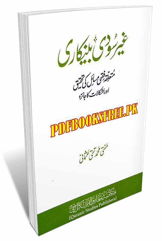 Ghair Soodi Bankari By Mufti Taq Usmani