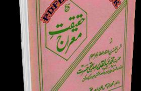 Haqeeqat e Meraj By Maulana Muhammad Abdul Qadeer Siddiqui Pdf Free Download