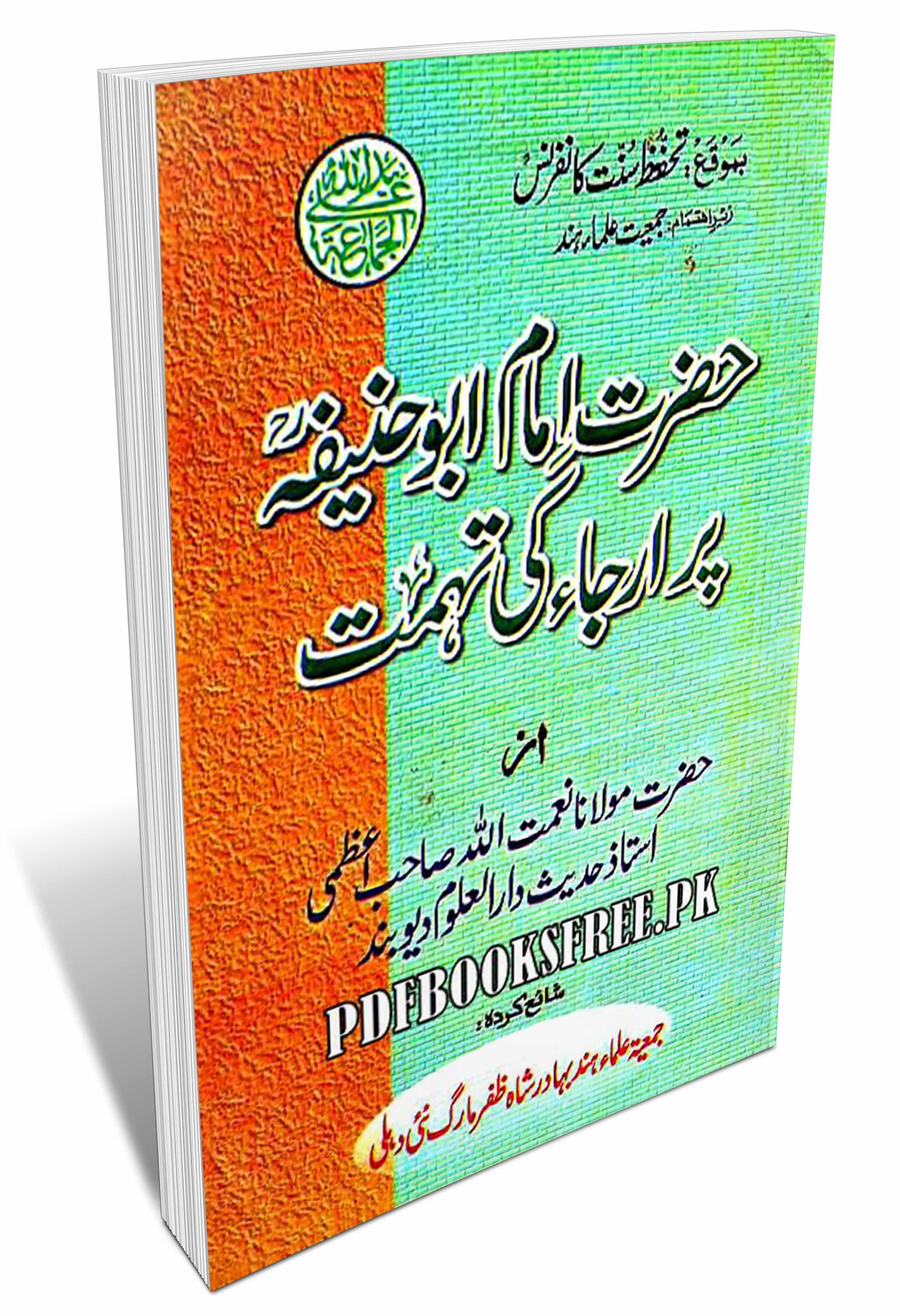 Hazrat Imam Abu Hanifa (r.a) Per Irja Ki Tohmat by Maulana Naimat Ullah Azami